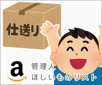 Amazonほしいものリスト