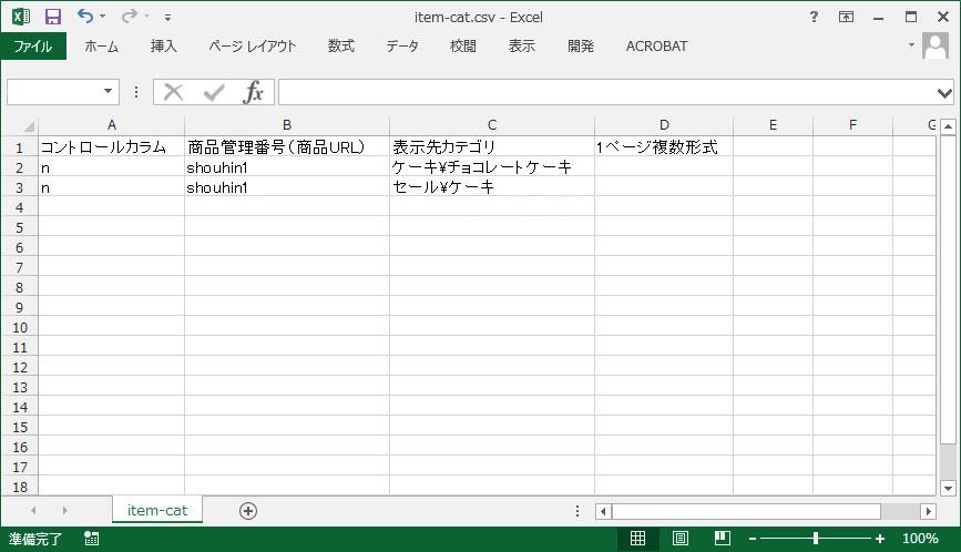一つの商品に複数のカテゴリを登録するitem-cat.csv例