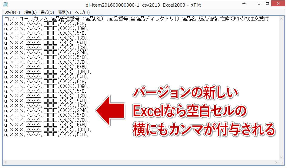 CSVの一番右の列がカラだと出る16行目項目名エラーは新しいバージョンのExcelではバグ対応され、出なくなっている(2013で解消確認済み)