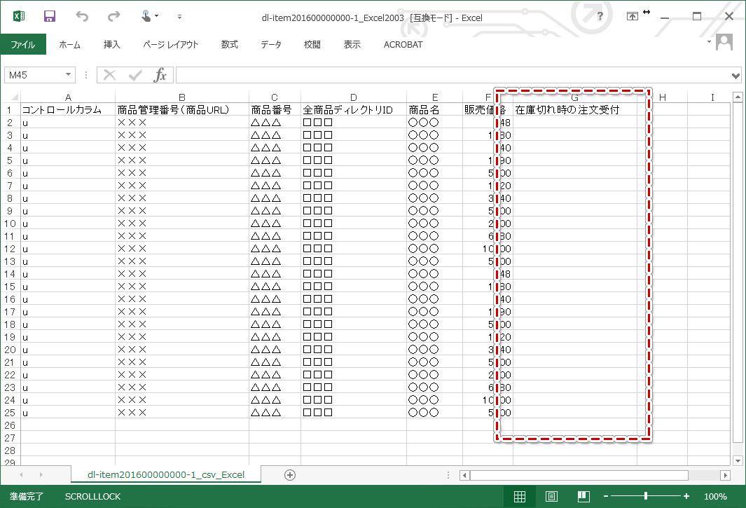 CSVの一番右の列がカラだと16行目項目名エラーが出る