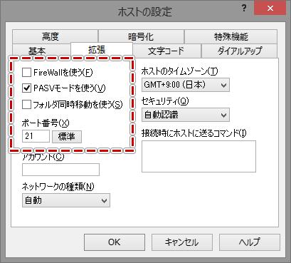 楽天商品一括登録のftp設定・ffftpの拡張タブ設定画面