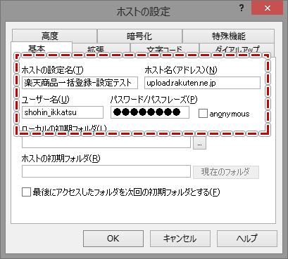 楽天商品一括登録のftp設定・ffftpの設定画面