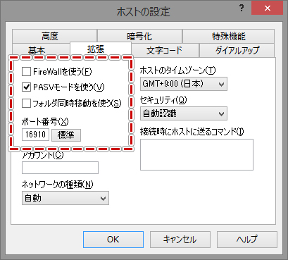 楽天GOLDのftp設定・ffftpの拡張タブ設定画面