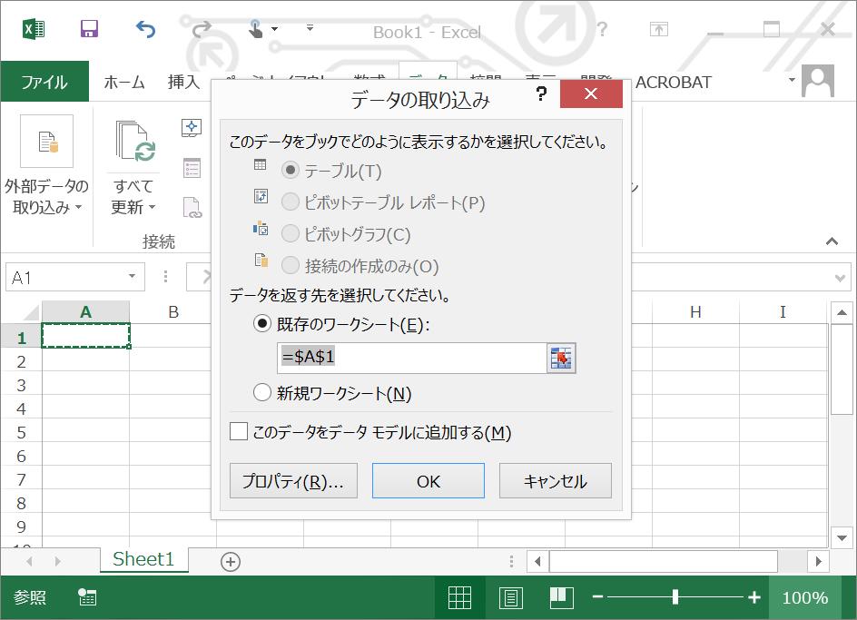 ExcelでCSVを表示崩れ・変化させずに読み込む_新しくファイルを出している場合は既存の~でOk