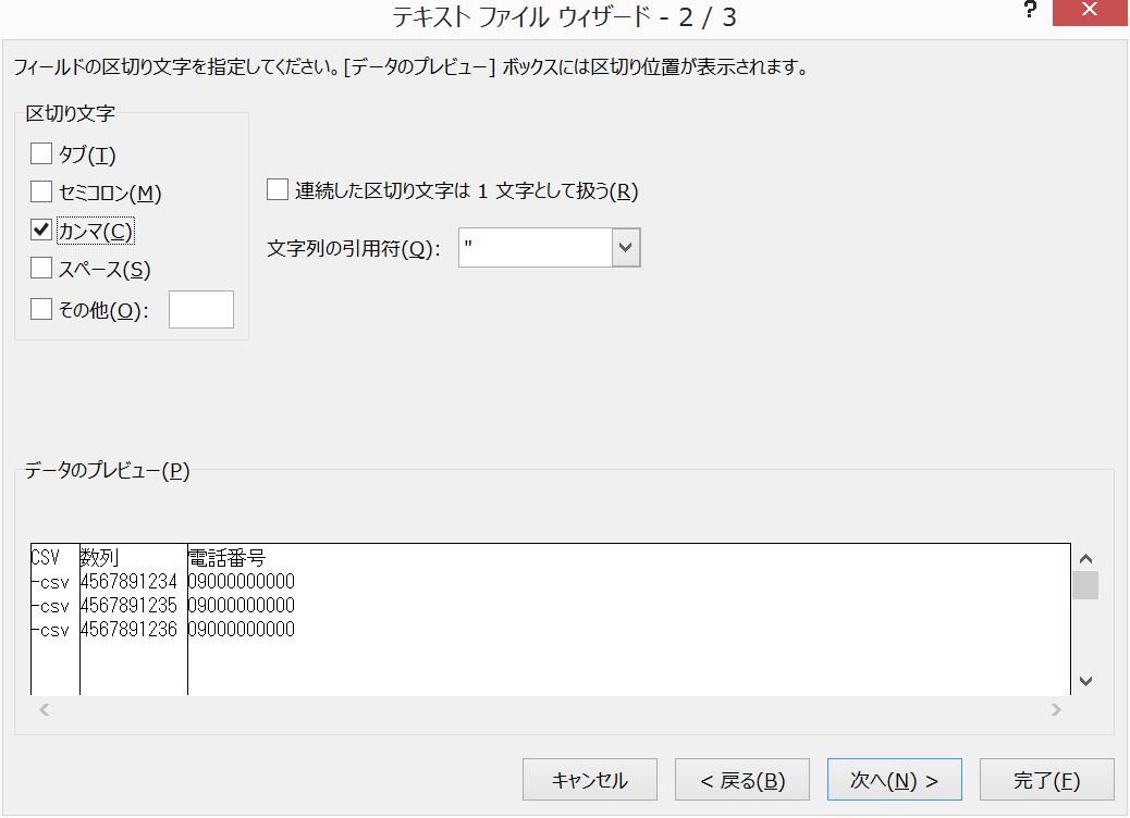 ExcelでCSVを表示崩れ・変化させずに読み込む方法_区切り文字をカンマにチェック
