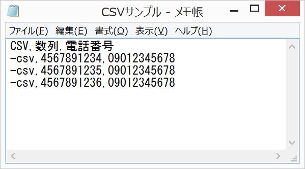ExcelでCSVを表示崩れ・変化させずに読み込む_実際のCSVファイルの中身
