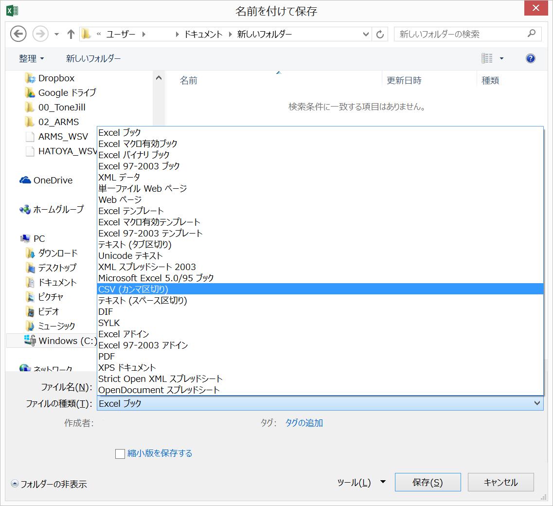 ExcelでCSVを表示崩れ・変化させずに読み込む方法_ファイルとしてはExcelファイルなので、CSVで保存