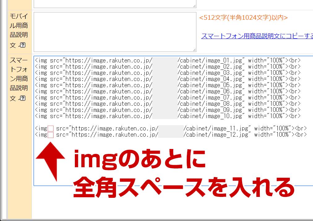 楽天スマホ商品説明文に画像を10枚以上登録する方法_全角スペースを挟むことで制限を回避