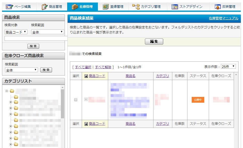 Yahooショッピング_在庫クローズ商品一覧画面