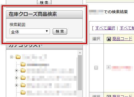 Yahooショッピング_在庫クローズ商品検索