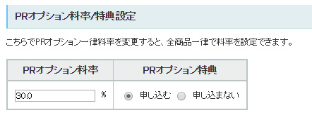 Yahooショッピング PRオプションと特典申し込み画面