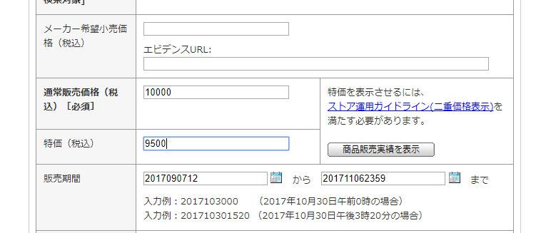 Yahoo!ショップ_福岡ソフトバンクホークスセールの5%オフ2重価格設定