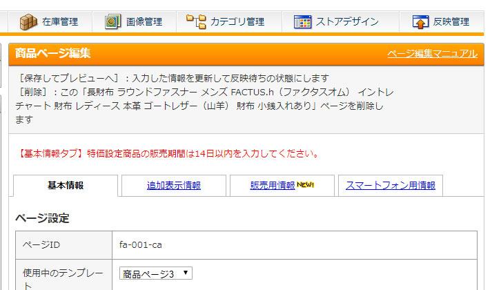 Yahoo!ショップ_福岡ソフトバンクホークスセール期間は2か月なのに期間設定は2週間しかできない
