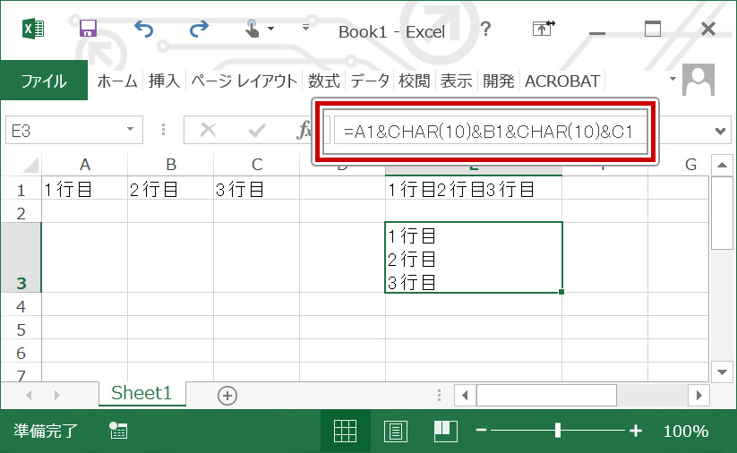 CHARコードのCHAR(10)を使うことで関数や&を使って結合した場合でも、セル内改行が可能