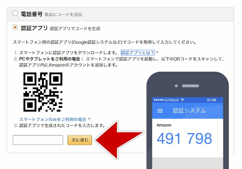 スマホの認証アプリに出たコードをPCに入力する