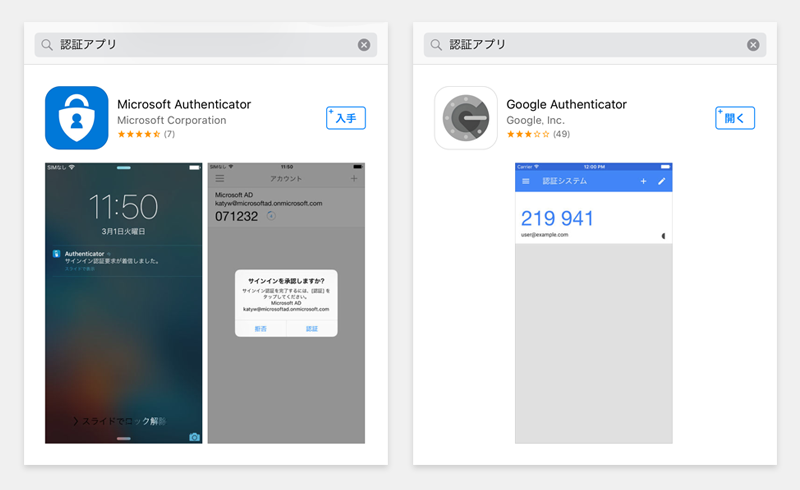 マホ用認証アプリ_MicrosoftAuthenticator_GoogleAuthenticator
