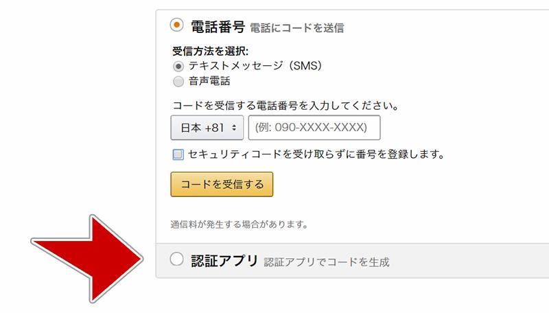 バックアップ設定画面で認証アプリをクリック