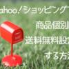 Yahoo!ショッピング 個別商品のみ送料無料にする方法