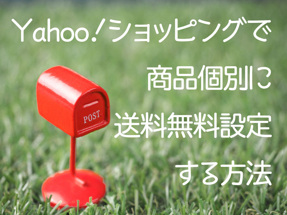 Yahoo!ショッピングで商品個別に送料無料設定をする方法
