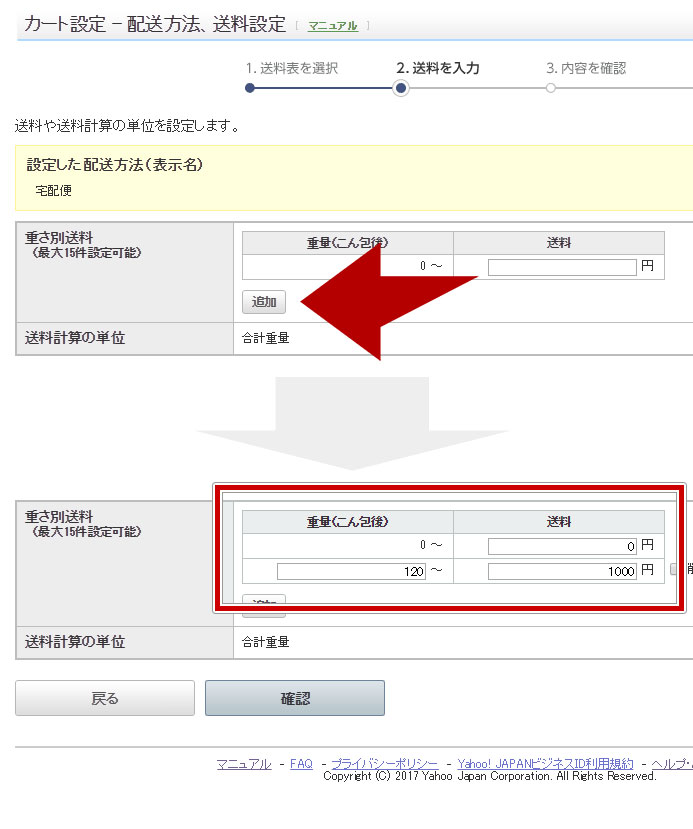 追加ボタンで列を増やし、0~には0、2列目には120と通常送料を入力