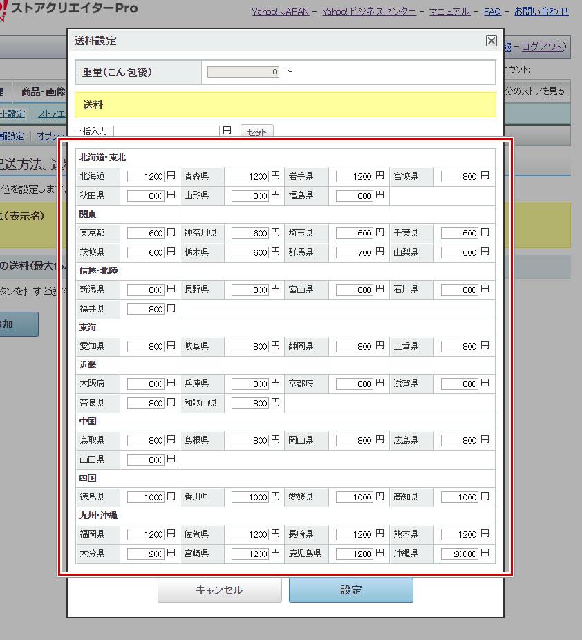 重さ別送料×都道府県の複数注文送料無料設定 0以上