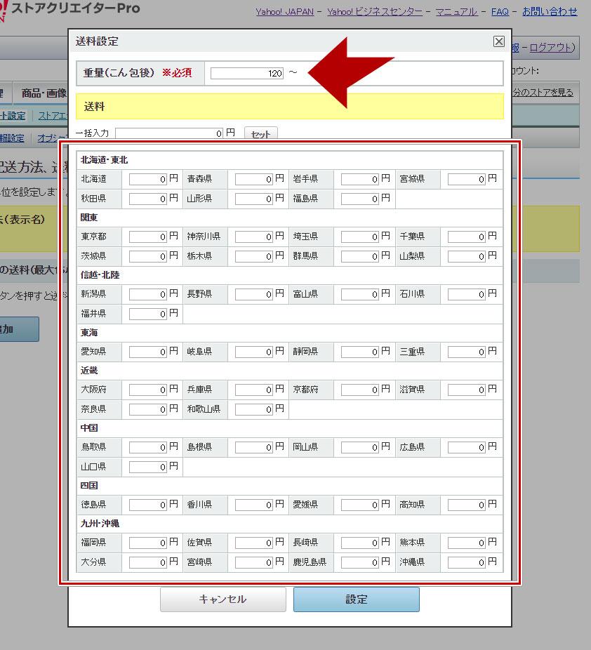 重さ別送料×都道府県の複数注文送料無料設定 120以上