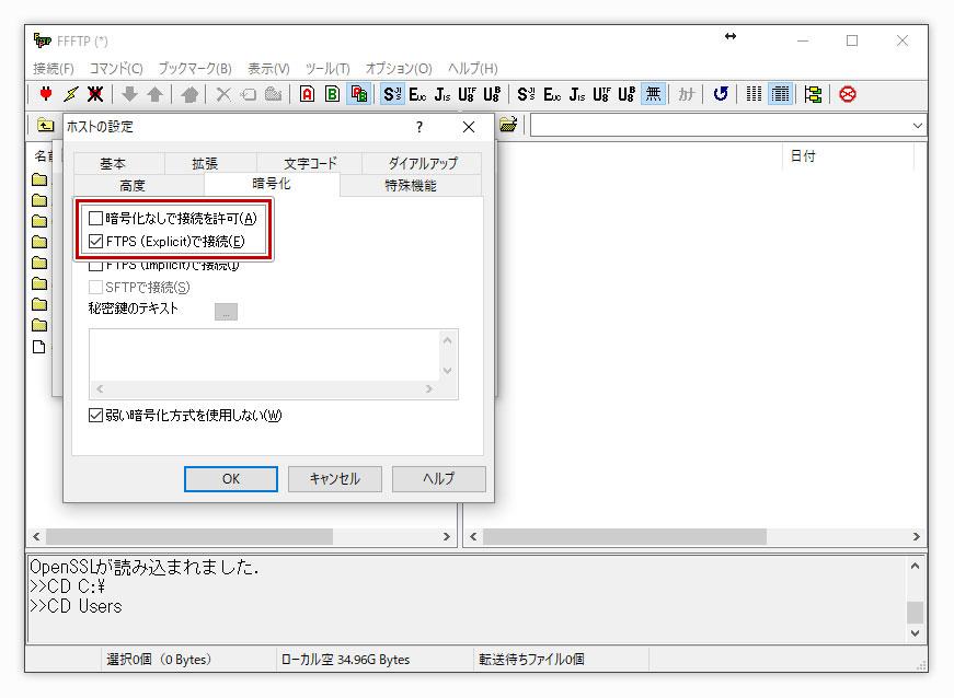 Yahoo!ショッピングのffftpホスト設定方法_トリプル領域の暗号化タブ
