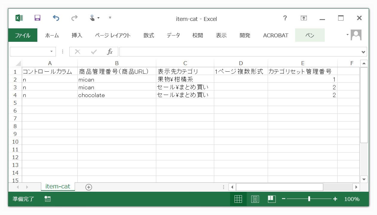 カテゴリセットのあるショップのカテゴリ一括登録・追加方法