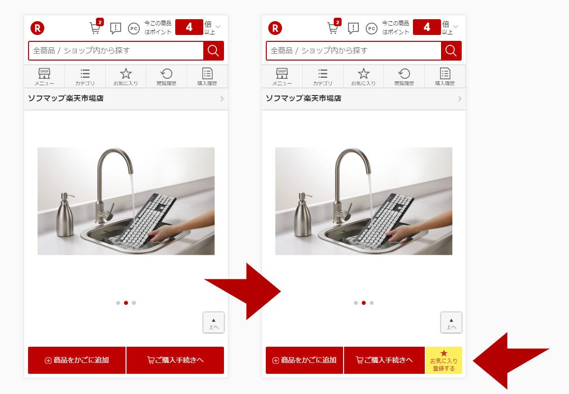 楽天スマホ商品ページ_買い物カゴ横にお気に入りボタンを追加