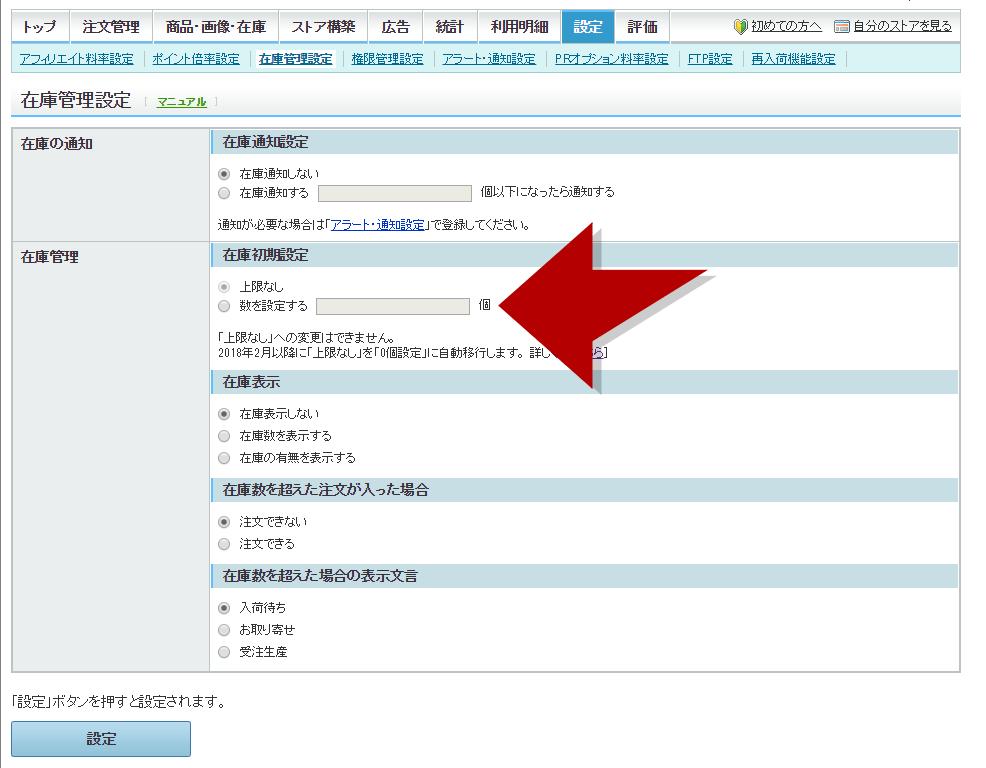Yahooショッピングストアクリエイター 在庫初期設定画面