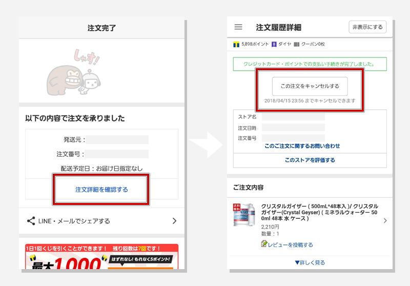 Yahoo!ショッピング 注文直後にキャンセルする方法