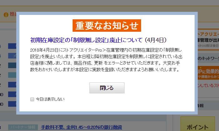 Yahoo!ショッピング 初期在庫設定の上限なしが廃止になる