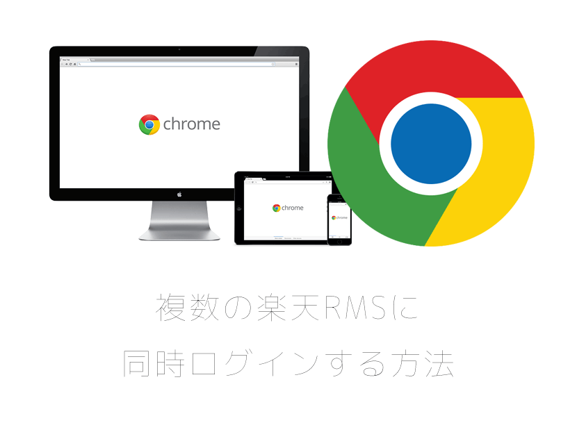 Chromeで複数の楽天RMSに同時ログインする方法