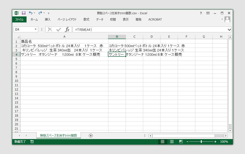 隣のセルでtrim関数の入ったセルを必要な行分だけコピペ