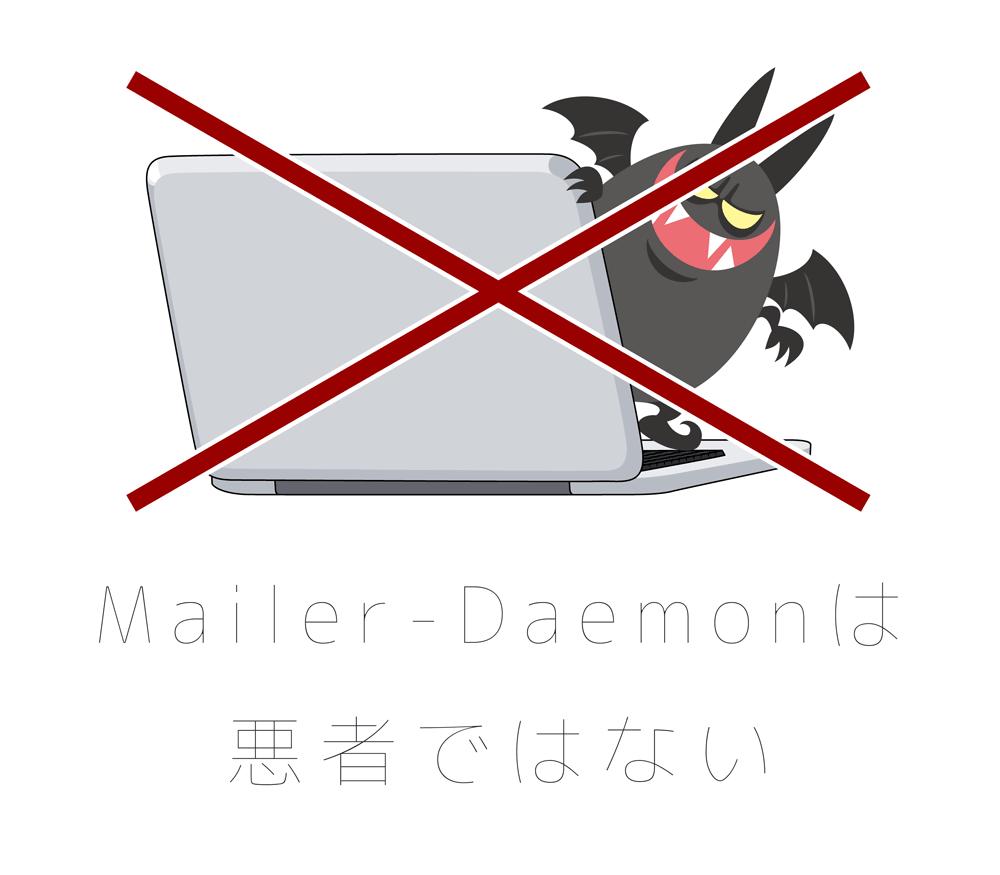 Mailer-Daemonは悪者ではない