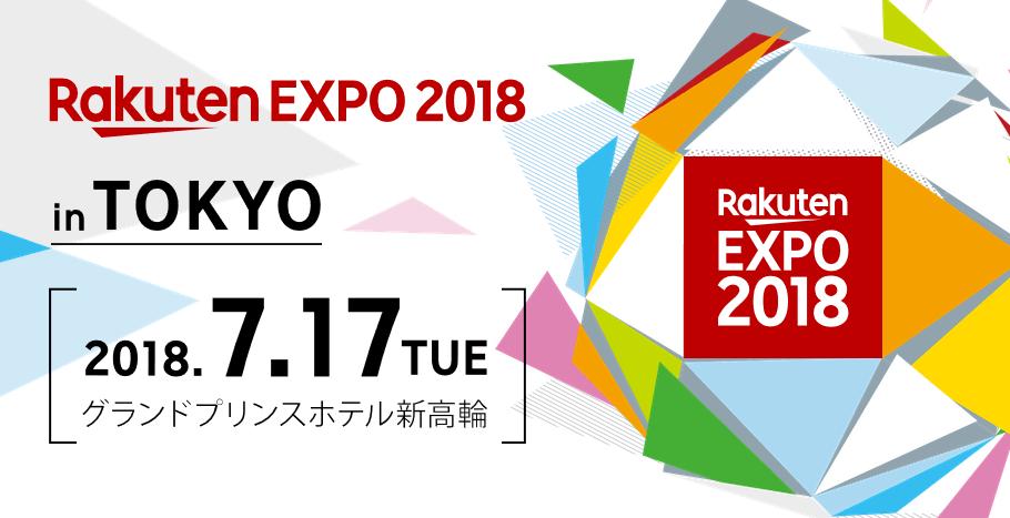 楽天EXPO2018アイキャッチ