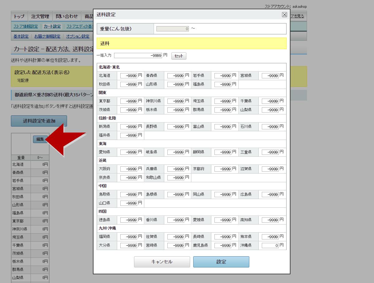 複合合算都道府県×重さ別での設定手順1 0以上を-9999円設定