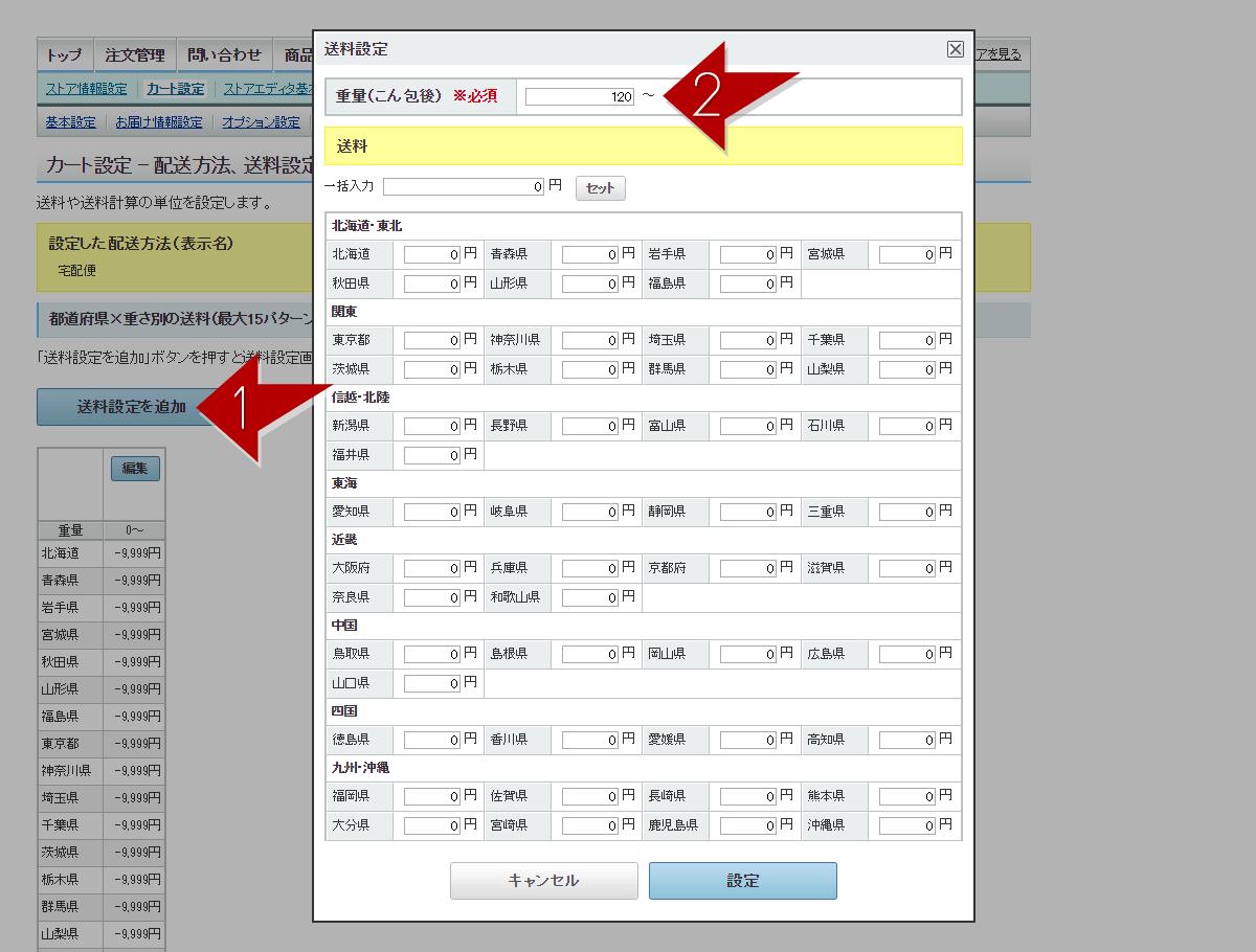 複合合算都道府県×重さ別での設定手順2 120以上を0円設定