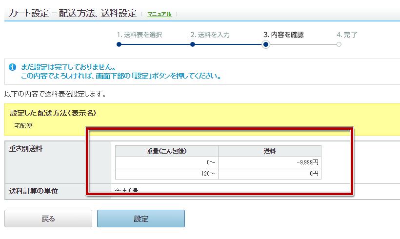 重さ別送料で設定する方法