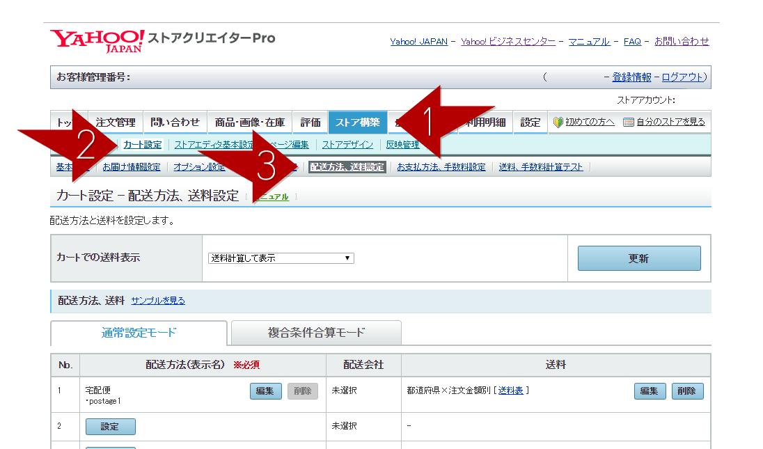 YahooクリエイターPro 配送方法・送料設定画面へいく手順