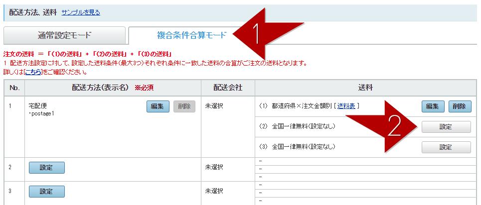 複合合算都道府県×重さ別で設定する方法