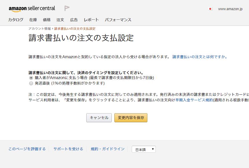 Amazonセラーセントラル 請求書払いの注文の支払設定