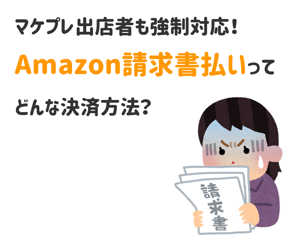 Amazonの請求書払いってどんな決済方法?