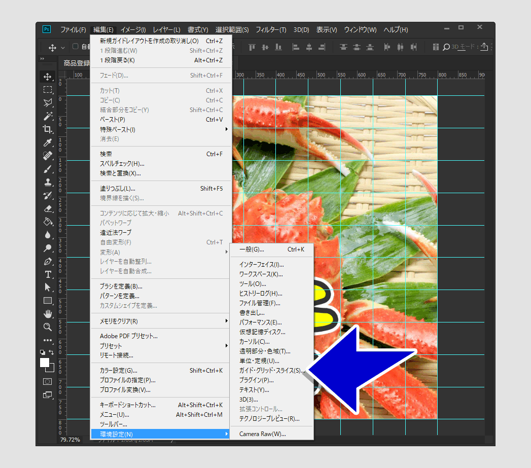 Photoshopのガイド環境設定画面を開く