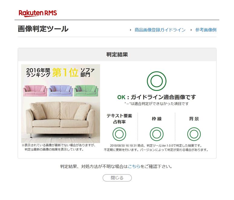 楽天商品登録画像チェックツールのイメージ(RMS版)