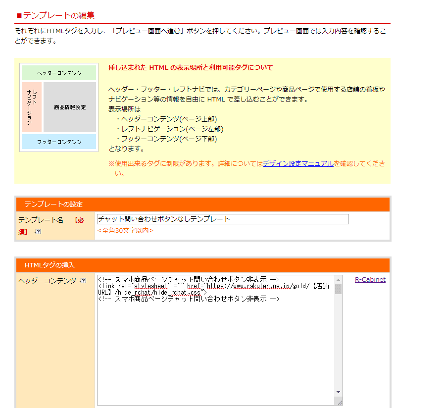 PC商品ページのチャット問い合わせボタン非表示にする