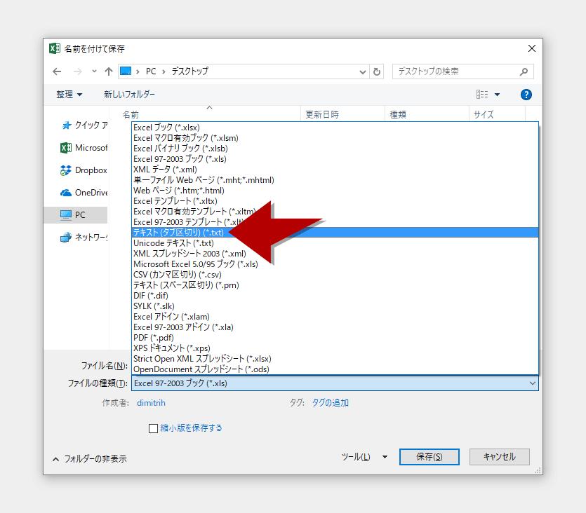 ファイルをタブ区切りのテキストファイルととして保存する