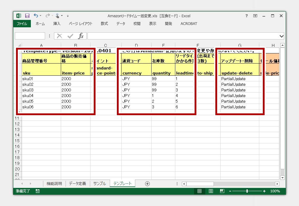 価格と数量変更ファイルテンプレートの入力例