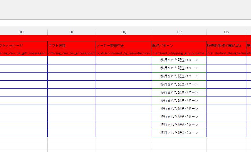 配送パターンの設定列は出品ファイルの右の方にある