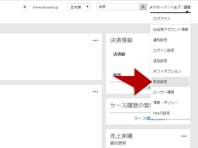 Amazonセラーセントラルにログインし、設定→配送設定をクリック